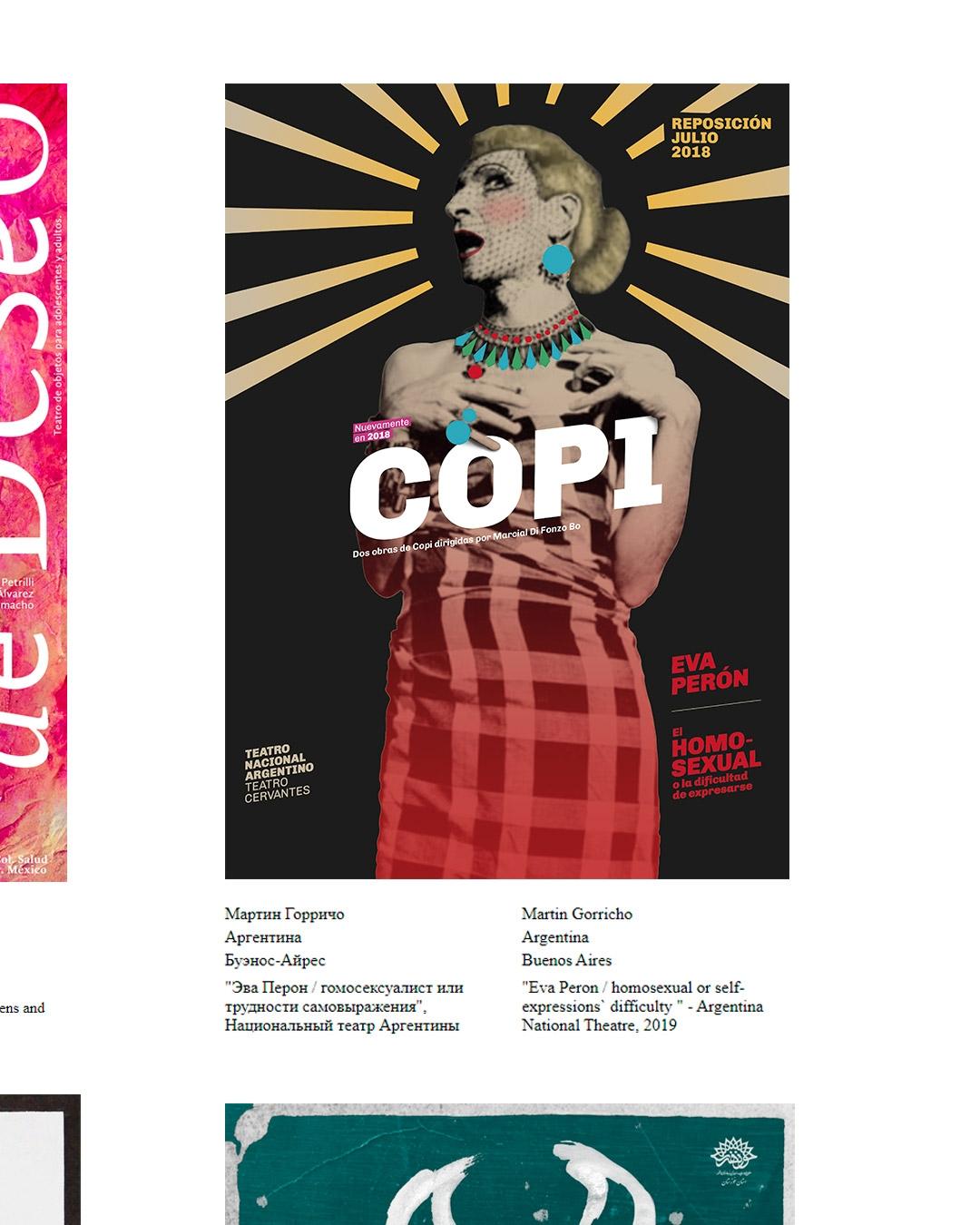 Concurso Afiche COPI